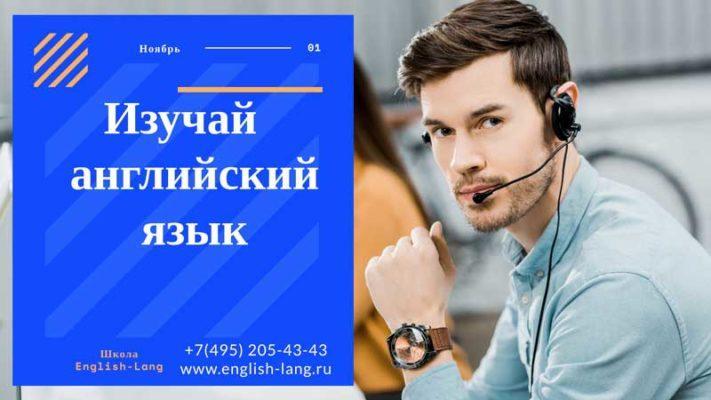 Изучай английский язык