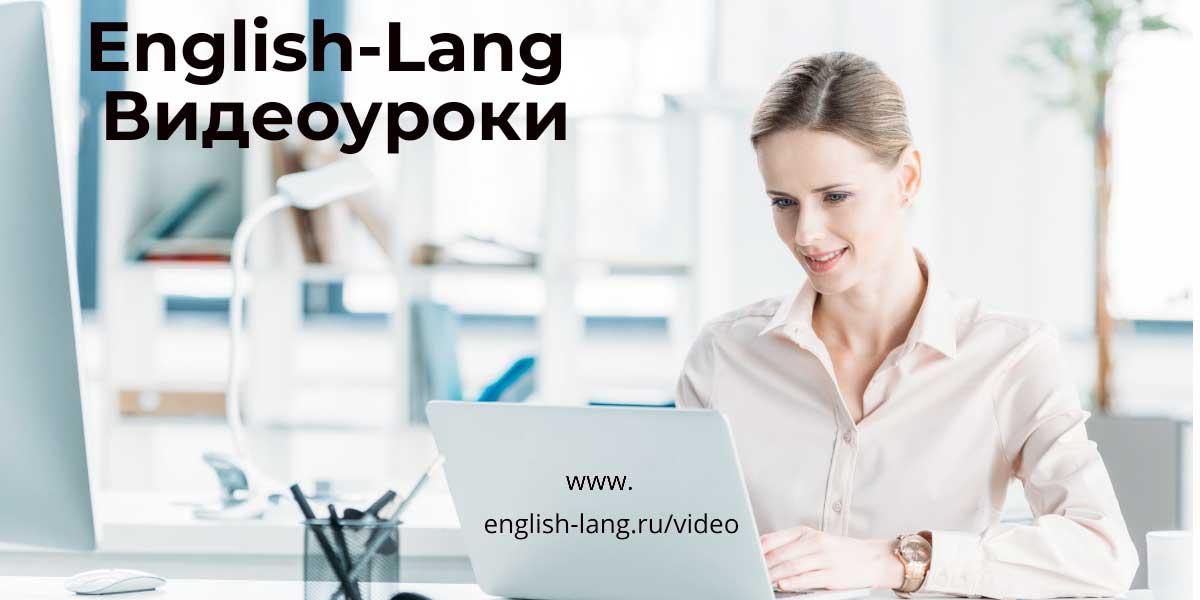 английский видео