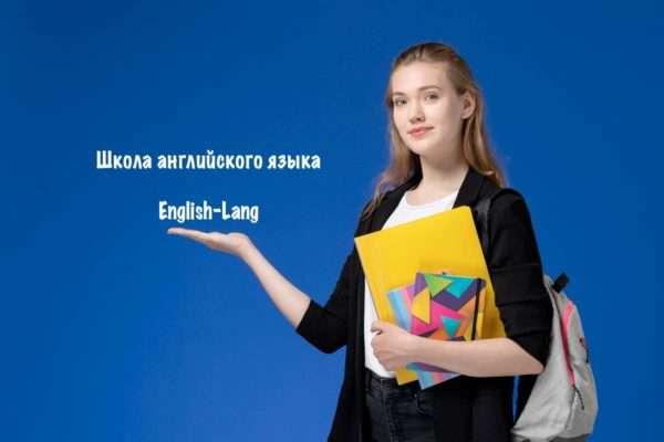 Наш метод изучения английского языка