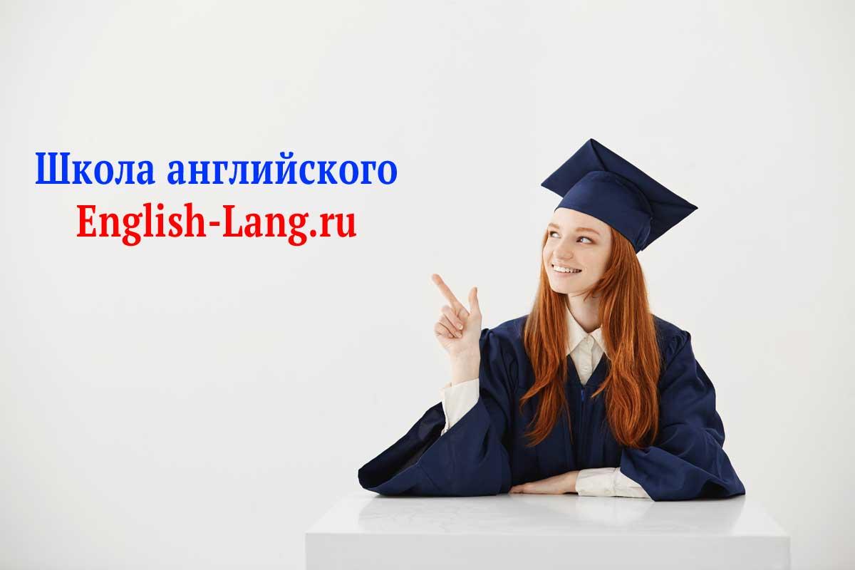 Школа английского языка English-Lang